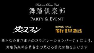 舞踏倶楽部merit_party_2